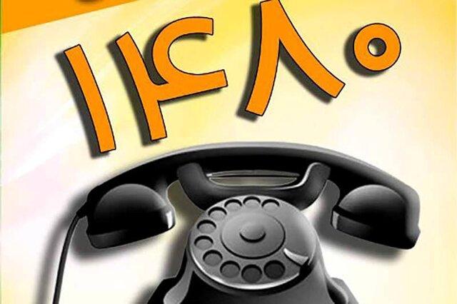 همراهی خط تلفن ۱۴۸۰ کرمان در شکست دادن کرونا