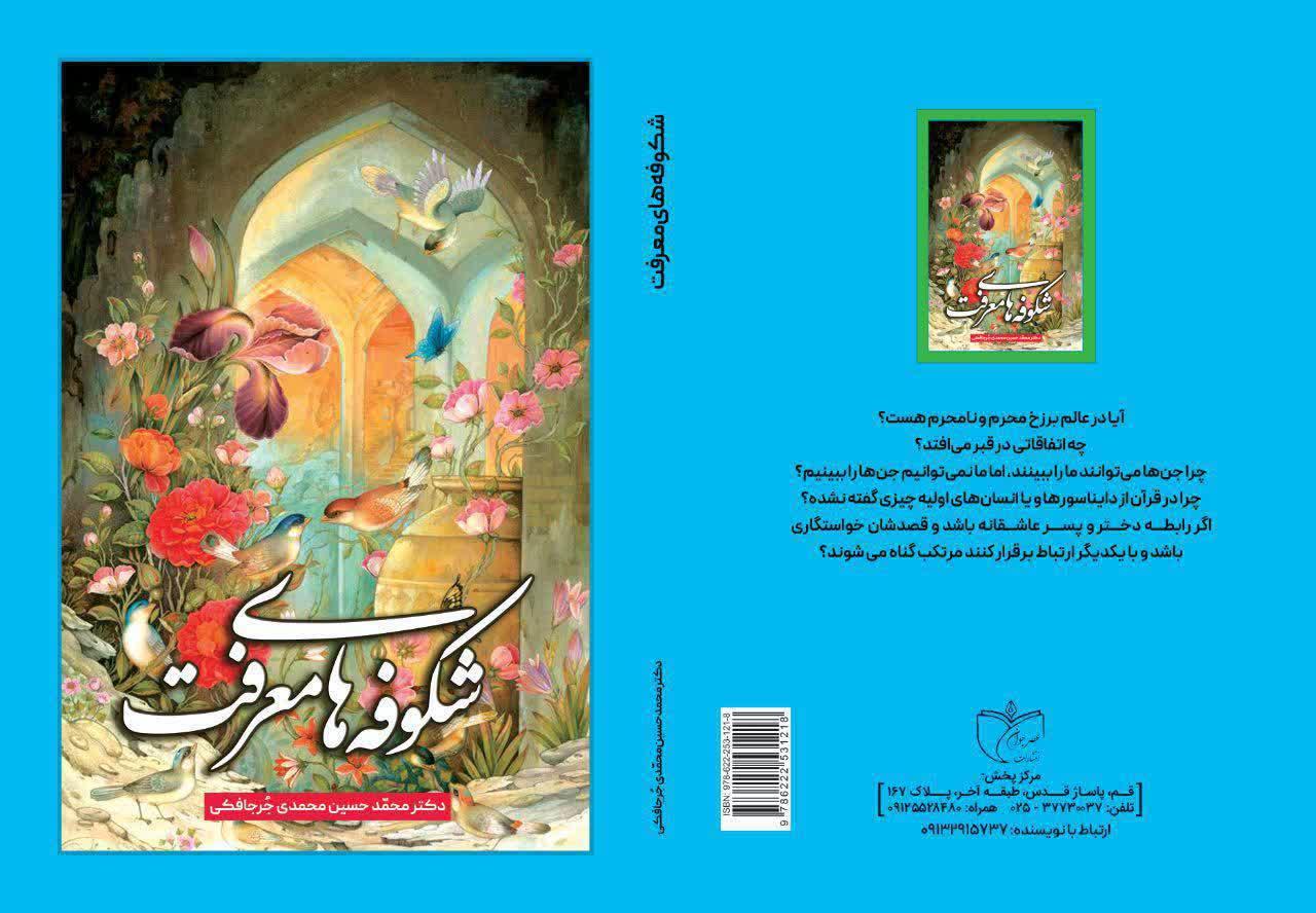 رونمایی از کتاب شکوفه های معرفت، نوشته حجت الاسلام محمد حسین محمدی نمایندگی ولی فقیه بسیج سپاه راور