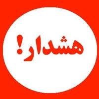 استاندار کرمان هشدار داد / پلمب فروشگاهها و اصنافی که پروتکلهای بهداشتی را رعایت نکنند