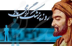 """به مناسبت روز بزرگداشت """"حسین بن عبداللَّه"""" معروف به """"ابوعلی سینا"""" و روز پزشک"""